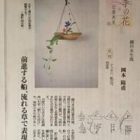 20140710京都新聞掲載作品