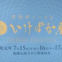 祇園祭パンフ2019